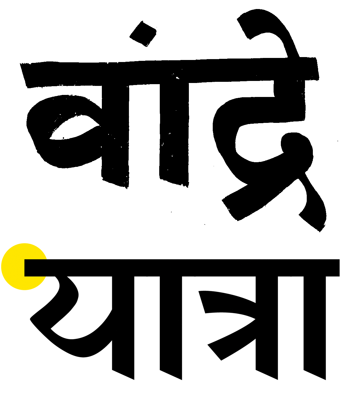 The story of Yatra : Type Magazine